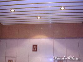 Реечный потолок в ванную комнату, двухцветный открытого типа со вставками